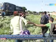 Дональд Трамп билікке келгелі Мексикадан келетін мигранттар саны 40 пайызға кеміген