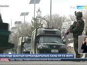 Кабулде шабуыл құрбандарының саны 49-ға жетті