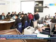 Қостанайда  «Көктем - 2017» оқу-жаттығуы басталды