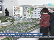 Мәжіліс депутаттары  халықаралық EXPO-2017 көрмесінің дайындық барысымен танысты