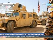 АҚШ Сирияға тағы да әскер кіргізді