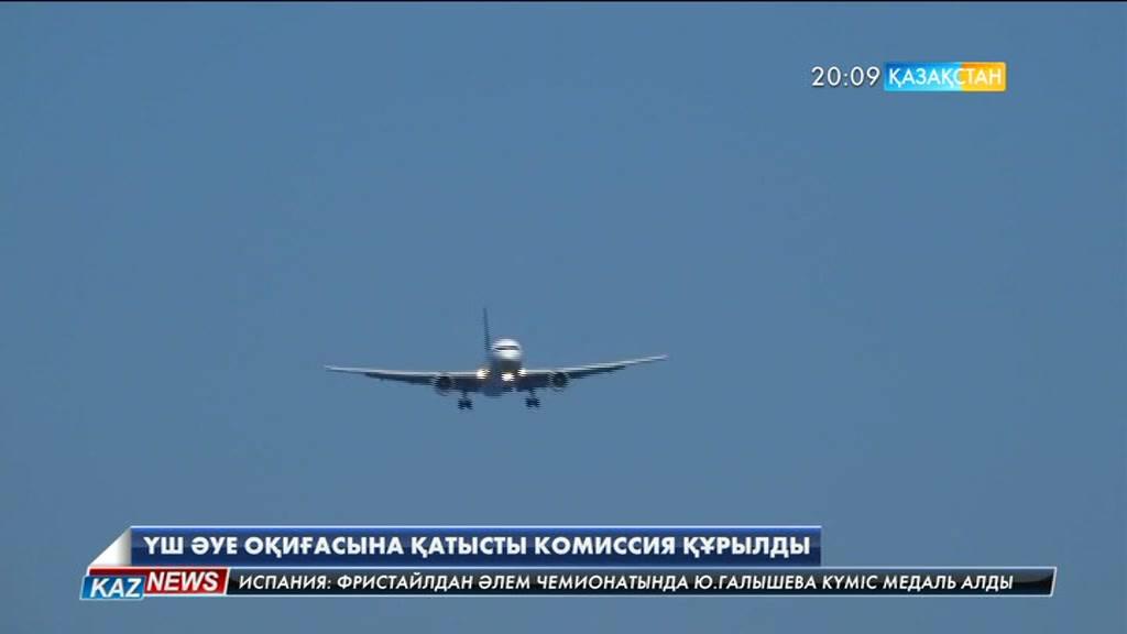 «Air Astana» компаниясына тиесілі ұшақтардың шұғыл қонуына қатысты оқиғалардың себеп-салдары 10 күннен кейін белгілі болады