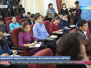 Биыл мұғалімдердің  жалақысы көтерілуі мүмкін - Ерлан Сағадиев