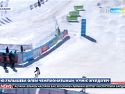Юлия Галышева -  Әлем чемпионатының  күміс жүлдегері