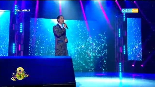 Жан анам.  Мерекелік концерт  (8.03.2017)