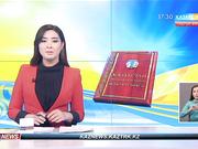 Мемлекет басшысы Конституцияға өзгеріс енгізу туралы заңға қол қойды