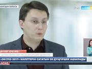Павлодар облысында «ЭКСПО-2017» билеттерін сататын 30 дүңгіршек ашылады
