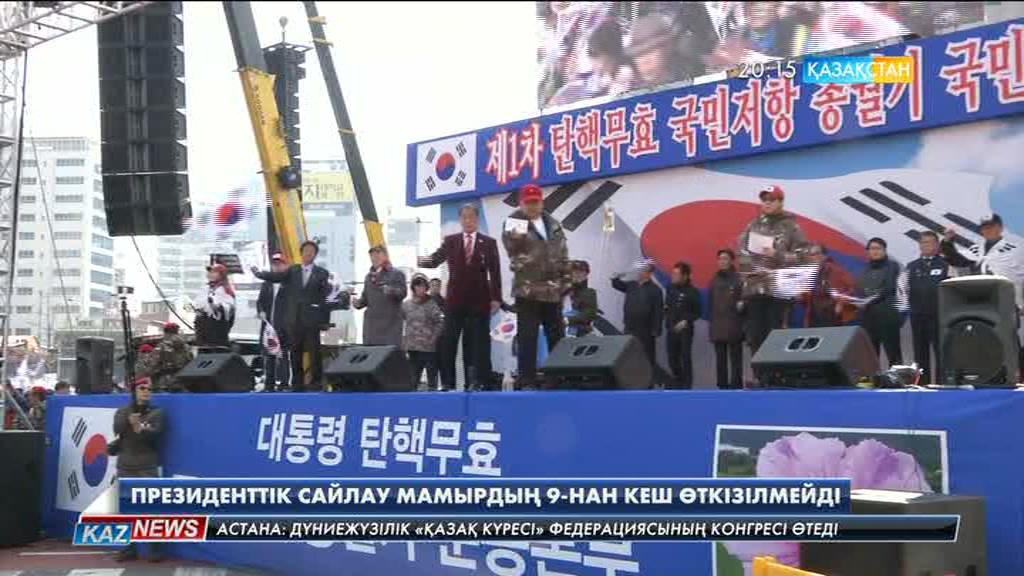 Оңтүстік Кореяда  президенттік сайлау мамырдың 9-нан кеш өткізілмейді