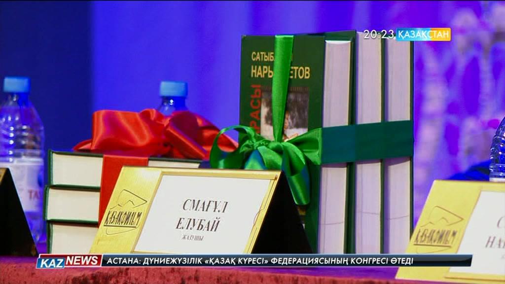 Кинорежиссер Сатыбалды Нарымбетовтың «Көзімнің қарасы» атты кітабы жарыққа шықты