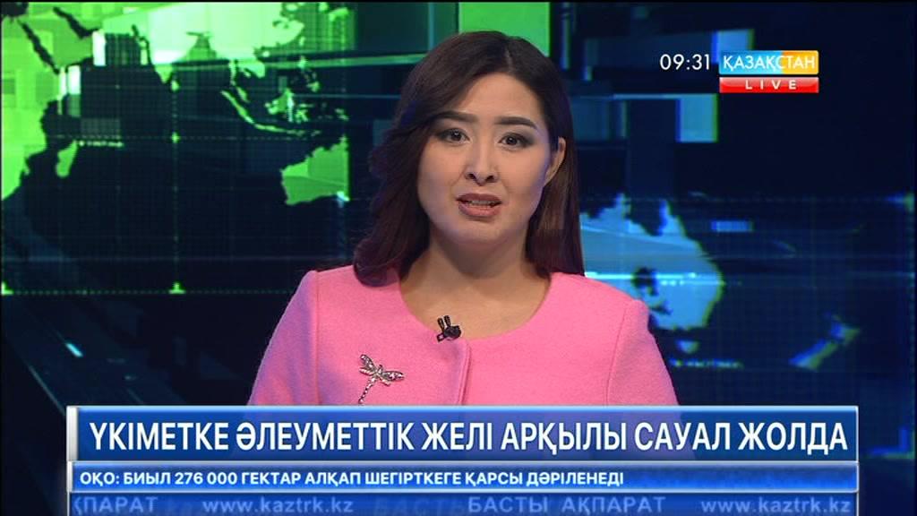 Үкімет қазақстандықтардың сауалдарын әлеуметтік желі арқылы қабылдауда