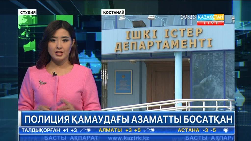 Қостанай  облысында полиция қамаудағы азаматты босатқан