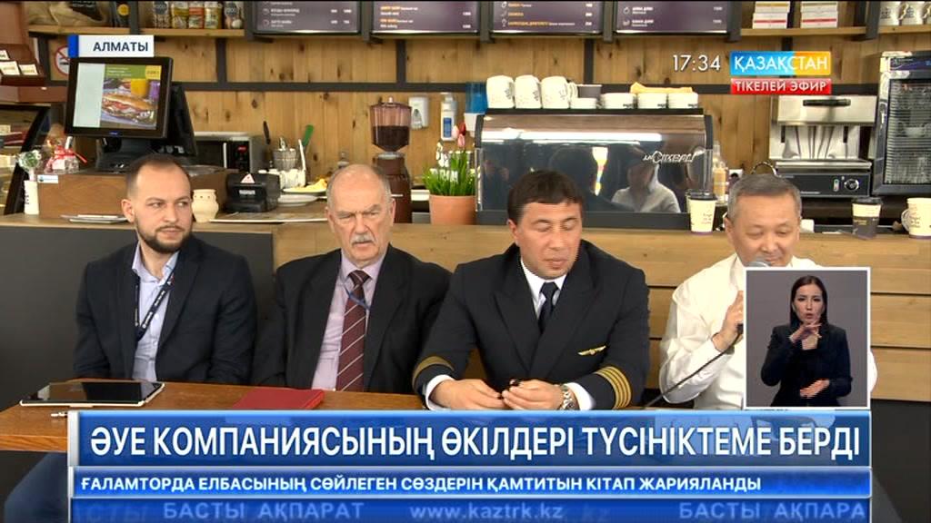 «Air Astana» әуе компаниясының өкілдері түсініктеме берді