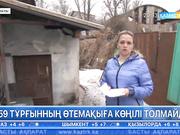 Алматылық 259 тұрғынның сүрілетін баспанаға төленетін өтемақыға көңілдері толмайды