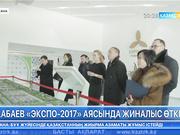 Дәурен Абаев  «EXPO-2017» аясында жиналыс өткізді