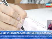 ҰБТ кезінде түлектер қазақ тілі пәнін  тапсырмайды