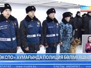 «ЭКСПО»-да полиция бөлімі ашылды