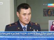 18 баланың өмірін өлімнен арашалап қалған полиция қызметкері Мұрат Нұрсейітов ауруханадан шығады