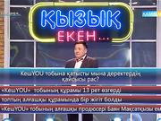 «ҚЫЗЫҚ ЕКЕН...»   Қазыбек Қасым & Мырзахан Маханов