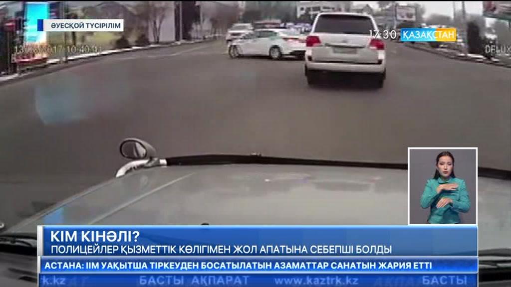 Алматыда полицейлер қызметтік көлігімен жол апатына себепкер болды