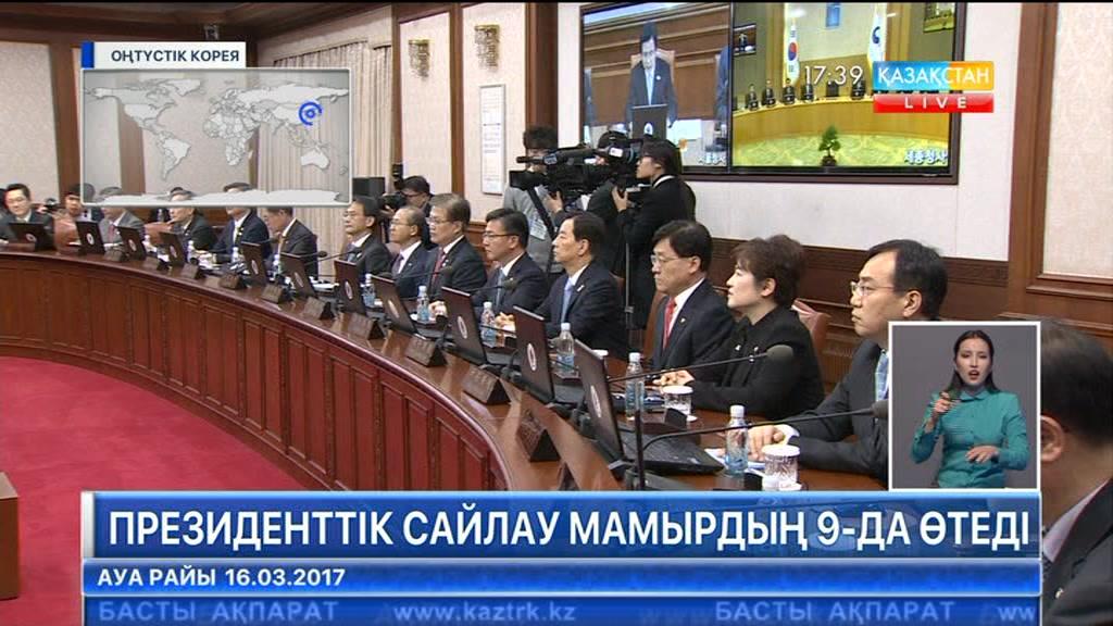 Оңтүстік Кореяда мерзімінен бұрын президенттік сайлау мамырдың 9-да өтеді