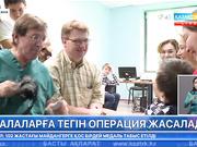 Жақ-бет сүйегінде ақауы бар балаларға Астанада тегін пластикалық операция жасалады