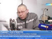 09:30 Таңғы ақпарат (16.03.2017) (Толық нұсқа)