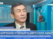 Серік Қирабаев атындағы дәрісхана ашылды