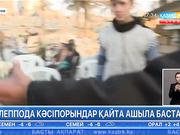 Алеппода кәсіпорындар қайта ашыла бастады
