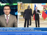 Елші Иманғали Тасмағамбетов РФ Президентіне Сенім грамотасын тапсырды