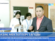 Қостанай облысының Рудный қаласында қазақ мектептері тапшы
