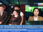 «WorldSkills Алматы-2017» өңірлік чемпионаты басталды