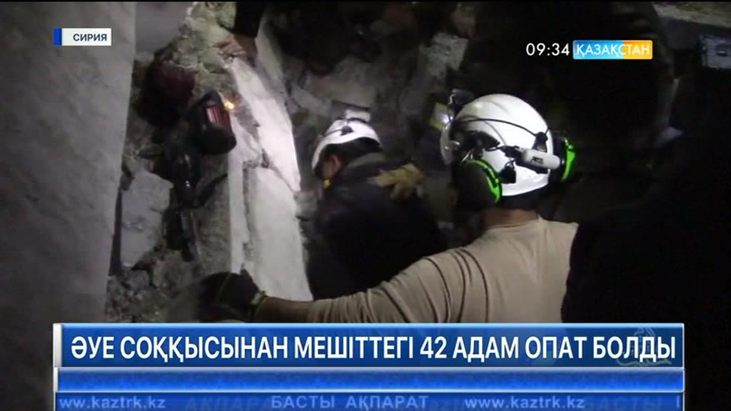 Сирияның әл-Джина ауданында  әуе соққысынан мешіттегі 42 адам опат болды