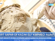 Астанада «ART SAPAR OF KAZAKH ELI» көрмесі ашылды