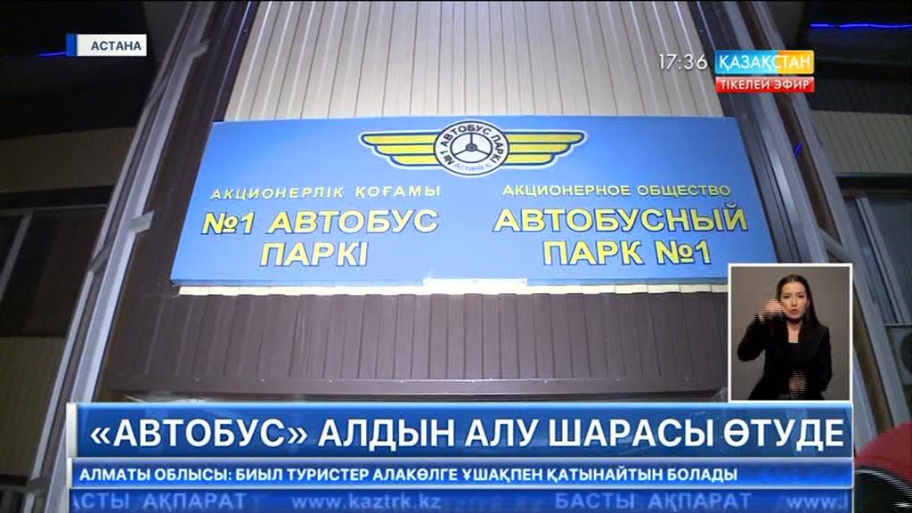 Астанада «Автобус» алдын алу шарасы өтуде