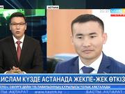 Қанат Ислам күзде Астанада жекпе-жек өткізеді