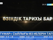 «Қазақстан» телерадиокорпорациясы «Тұмар» телевизиялық бәйгесінде үздіктер қатарынан көрінді