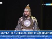 Тахауи Ахтанов атындағы Ақтөбе облыстық драма театрында «Тілеу батыр» спектаклінің тұсаукесері өтті