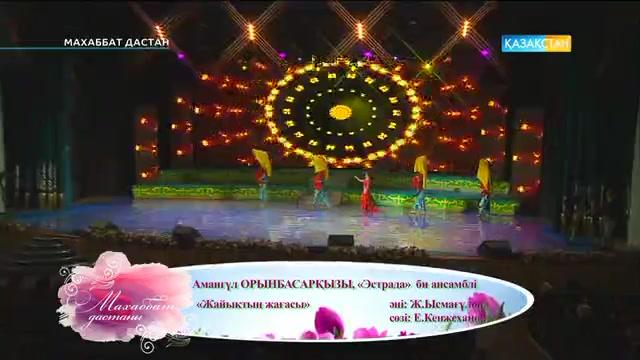 Махаббат Дастан - Концерт (Толық нұсқа)