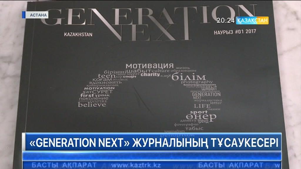 Елордада «Generation next» журналының тұсаукесері өтті