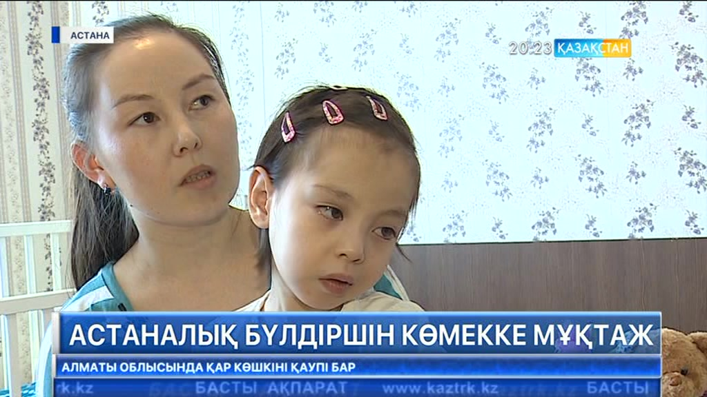 Астаналық бүлдіршін көмекке мұқтаж