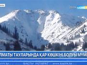 Алматы тауларында қар көшкіні болуы мүмкін