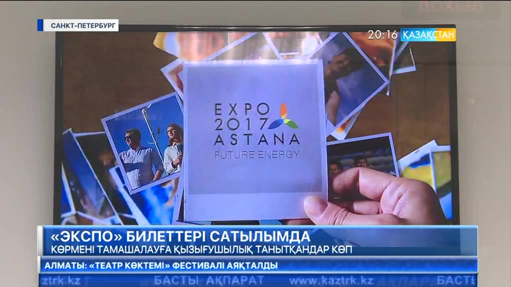 Ресейдің 8 қаласында «Экспо-2017» көрмесінің билеттері сатыла бастады