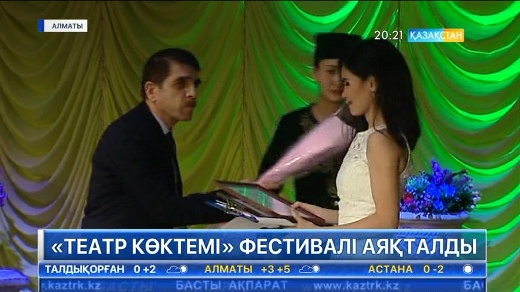 Алматыда «Театр көктемі» фестивальі аяқталды