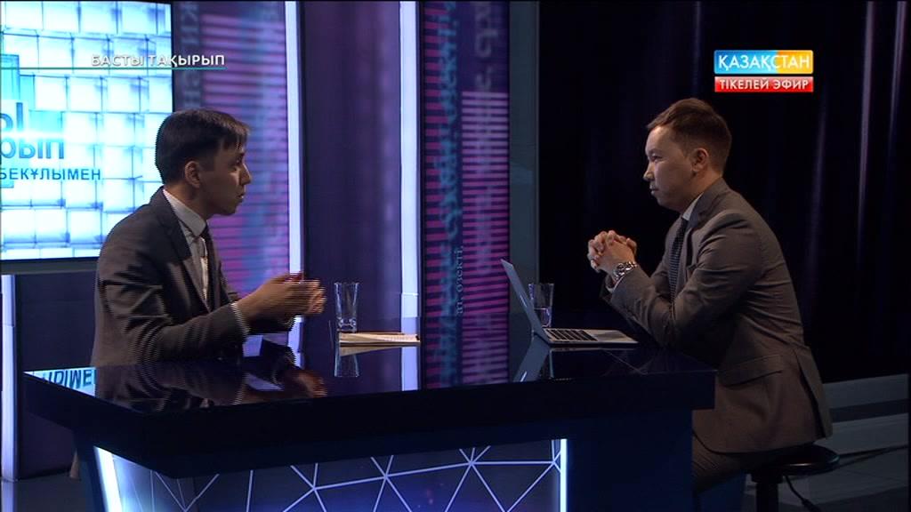 Басты тақырып - Әлемдік экономика және саясат институтының сарапшысы Жұмабек Сарабеков