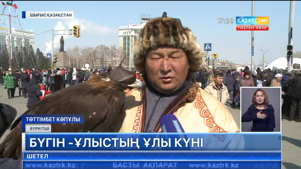 Шығысқазақстандық тұрғындар Ұлыстың ұлы күнін ерекше атап өтті