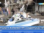 Бағдадта жарылыстан 23 адам қаза тапты