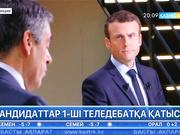 Францияда президенттікке үміткерлер арасында алғаш рет теледебат өтті