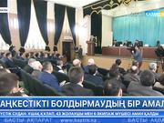 Алматы қалалық ІІД жеке күзет ұйымдарымен бірлесе жұмыс істеуге кірісті