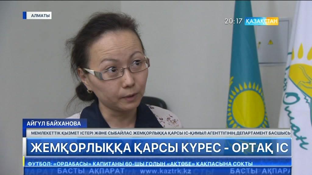 Алматыдағы Нархоз университетінде жемқорлықпен күрес мәселелері талқыланды