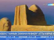 Ұлттық музейде «Өзбекстанның заманауи өнері» атты көрме өтті